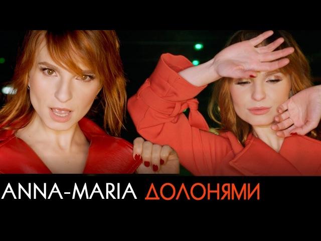 Анна-Мария - Долонями (ПРЕМЬЕРА КЛИПА!)