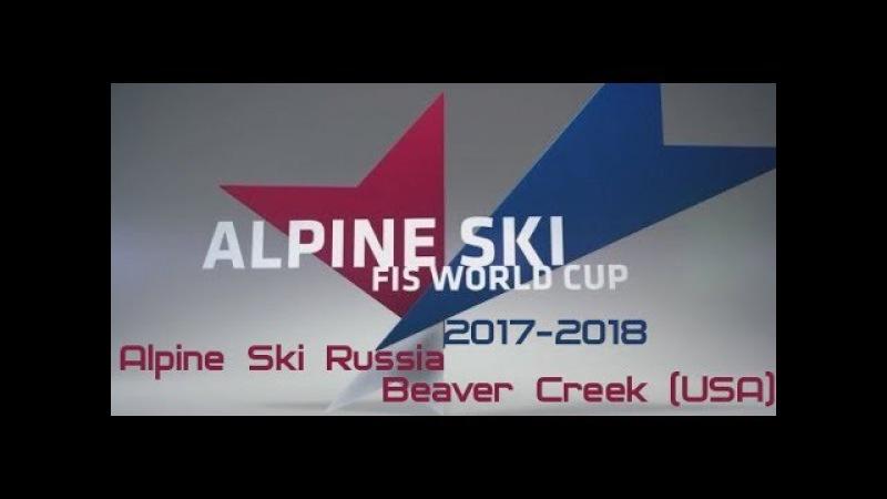 Горные лыжи Кубок мира 2017⁄2018 Бивер Крик. Мужчины. Супергигант 1.12.2017