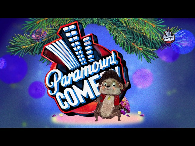 Paramount Comedy - Ёжик