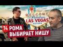 Рома выбирает нишу Перестрелка в Лас Вегасе Инсайты от Алекса Яновского