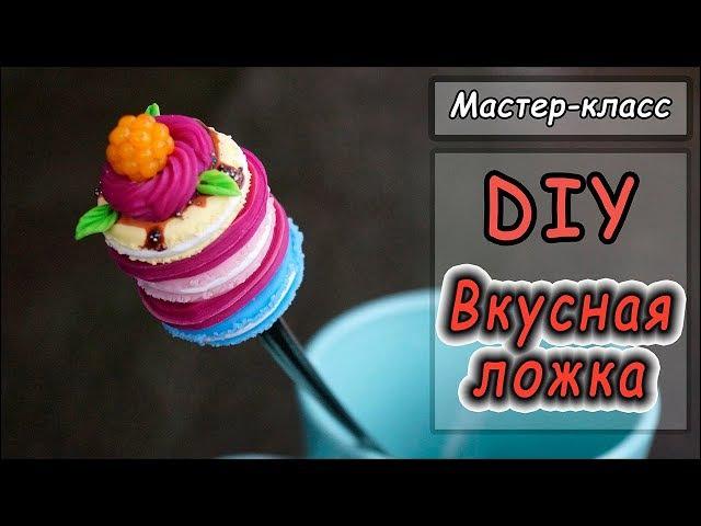 DIY ❤ Французский Macaron из полимерной глины ❤ Вкусная ложка ❤ Мастер-класс ❤ Подарки своими руками
