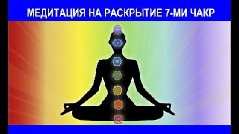 Чакры и Каналы. Медитация на раскрытие Чакр. Евгений Джим