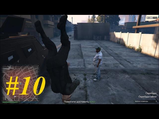 GTA Online 10 Задание - Обломщик