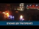 Огненное шоу тракторов МТЗ