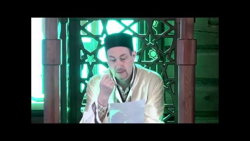 Наиль хазрат Каримуллин 09 03 2018 в мечети Казан Нуры читал пятничную проповедь. Муж и жена