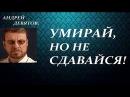 АНДРЕЙ ДЕВЯТОВ УМИРАЙ НО НЕ СДАВАЙСЯ 20 03 2018