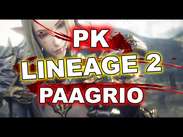 Lineage 2 Classic: PVP PK Movie!