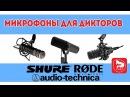 Микрофоны для прямых эфиров - Shure SM7, Audio-Technica BP40, RODE PROCASTER