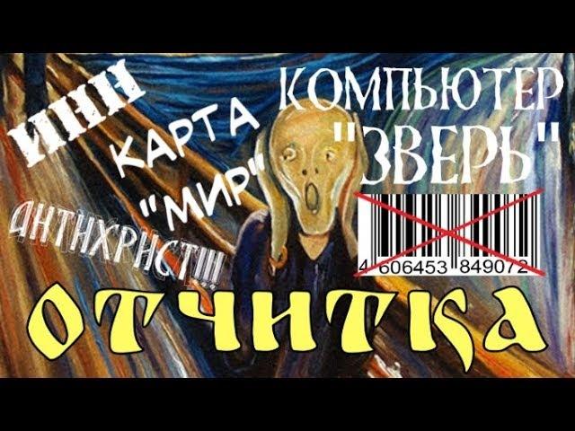 Про отчитки и схиигумена Сергия (Романова) - иерей Георгий Максимов