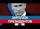 ЗАРПЛАТА ПРЕЗИДЕНТА. Кто самый богатый президент Какова зарплата Путина, Трампа и других