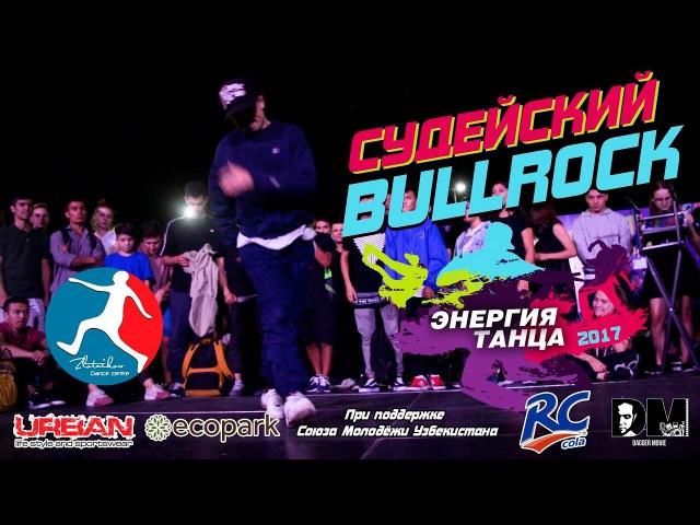 [BREAKING] Судейский выход – BULLROCK | Энергия Танца 2017