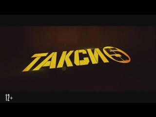 Такси / Taxi 5 (2018) - Официальный русский дублированный трейлер