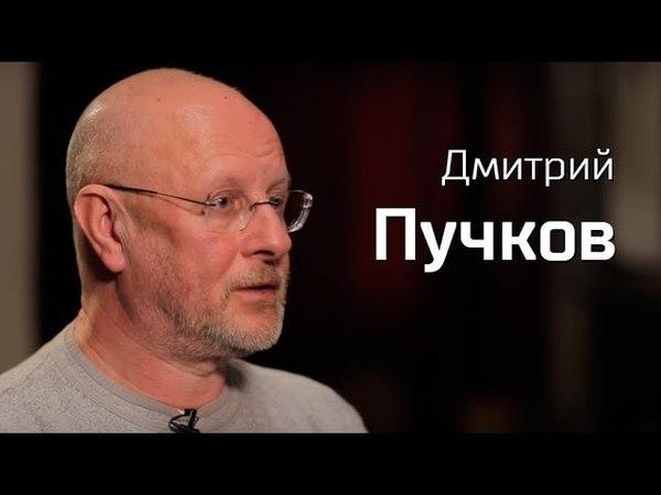 По живому Дмитрий Пучков
