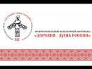 Заседание оргкомитета по подготовке фестиваля Деревня душа России Валентина Погожева