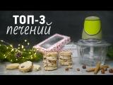 Подборка новогодних печений [Рецепты Bon Appetit]