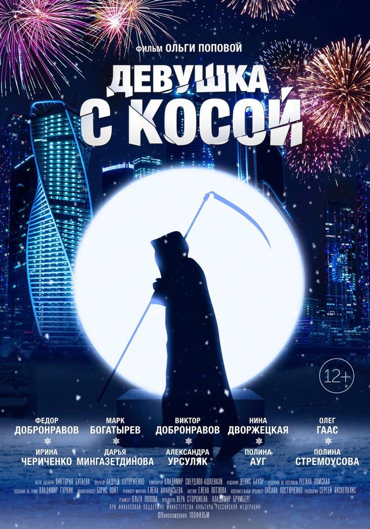 И за кем по красивой новогодней Москве идет одинокая Девушка с косой?