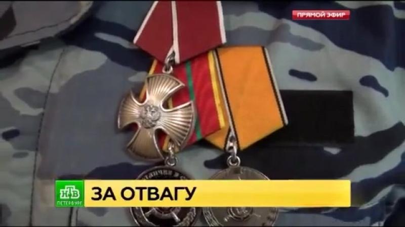 ТК НТВ - Взрывотехникам ОМОН Росгвардии вручены гос.награды