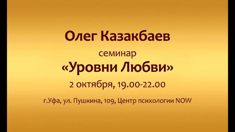 Наталия Гарифьянова приглашает на семинар Олега Казакбаева Уровни любви. Уфа, 2 октября 2017