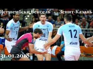 ЛЧ 2017-2018. Ястшембски Венгель (Польша) - Зенит-Казань (Россия) 31.01.2018