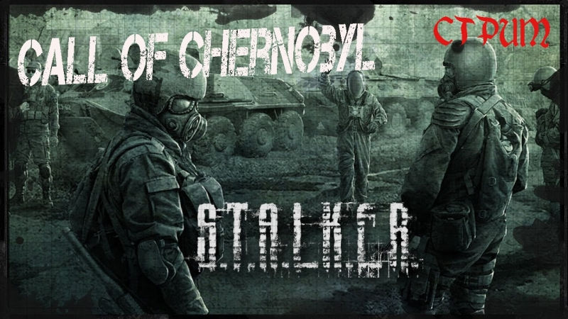 S.T.A.L.K.E.R. - Call of Chernobyl [1.4.22] by stason174 [v.6.03] стрим онлайн 5