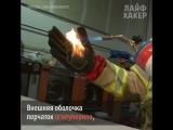 Несокрушимые перчатки для пожарных