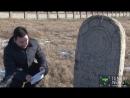 Про могилу Кенесары Хана