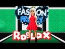 Роблокс Игры Самая Модная в Фешн Фрэнзи Fashion Frenzy ROBLOX