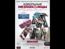 фильм Идеальные незнакомцы 2017 hd лицензия