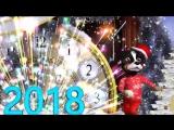 С Наступающим Новым 2018 годом! СУПЕР МУЗЫКАЛЬНЫЙ КЛИП!!!.mp4