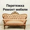 ПЕРЕТЯЖКА МЕБЕЛИ В СИМФЕРОПОЛЕ РЕМОНТ МЕБЕЛИ