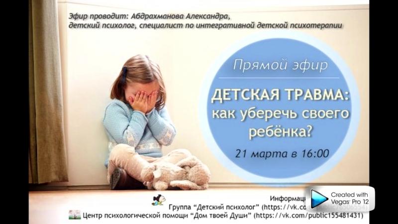 Детская травма: Как уберечь своего ребенка?