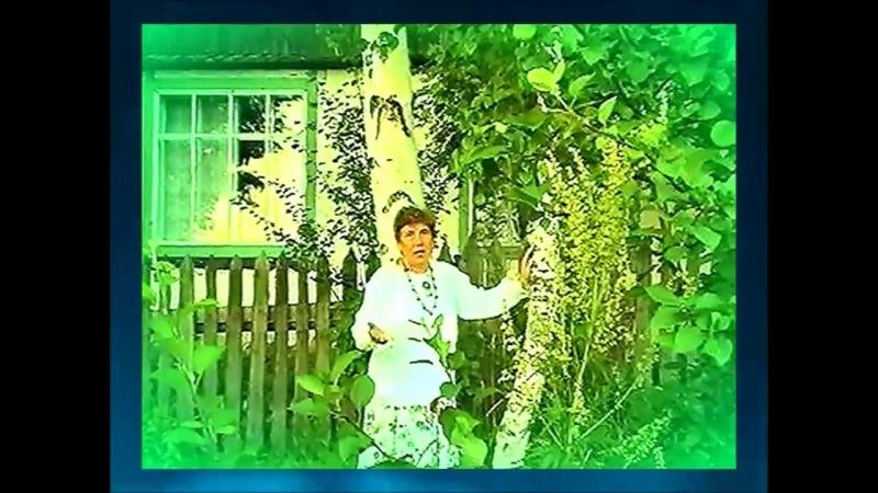 КАК ХОТЕЛА МЕНЯ МАТЬ ЗАМУЖ ПОСКОРЕЙ ОТДАТЬ видео запись 1996 г певице 78 лет ЕВДОКИЯ ГРОМЫХАЛОВА
