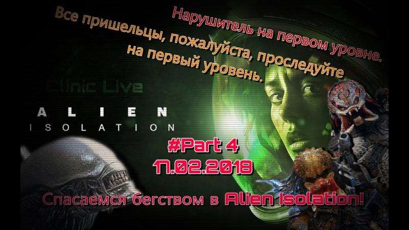 Клиника Live №74 | Прохождение игры Alien Isolation 4