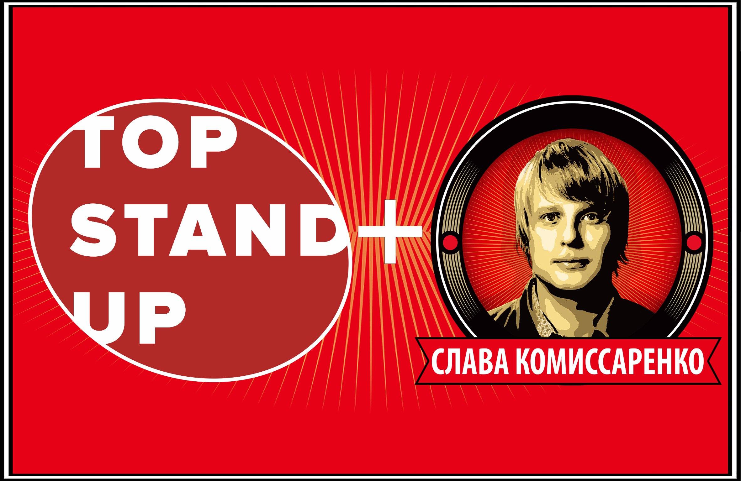 Купить билеты на TopStandUp + Слава Комисcаренко