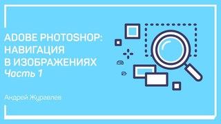 Открывание существующего и создание нового документа. Андрей Журавлев