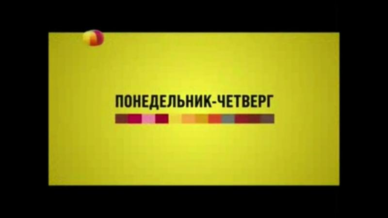 Заставка анонсов (Домашний, 2012-2014)
