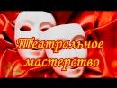 Грани искусства 2018 14 03 Мастер класс по театральному мастерству с Галко О Б