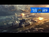 24.03 | Новости игр #20. World of Tanks и Far Cry 5