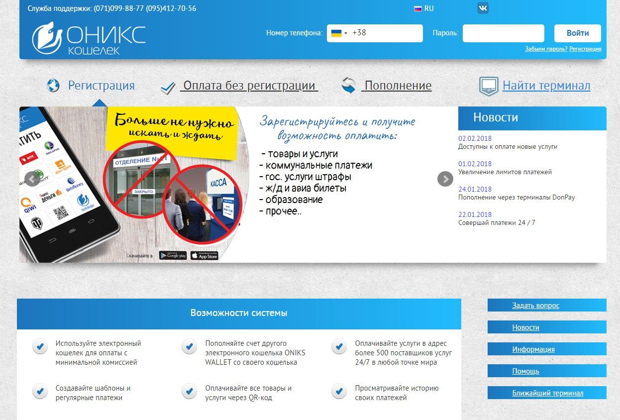 как пополнить счет украинского мтс из россии