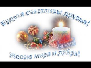 ☜♡☞ Новогодние пожелания от Авира