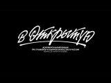 «В открытую» (Документальный фильм о граффити в стрит-арте в России)