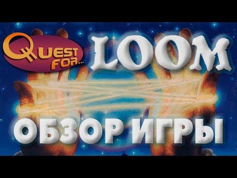 Обзор игры LOOM Quest for