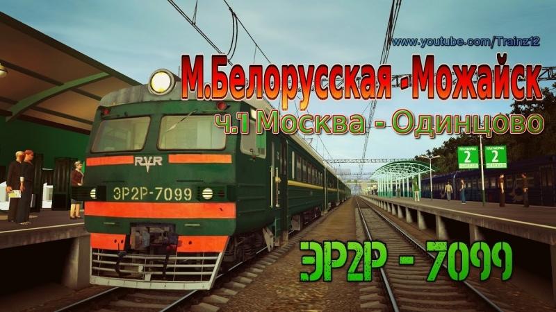 Trainz Simulator 12 Москва Белорусская Можайск ч 1 ЭР2Р 7099 Trainz Simulator