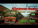[Trainz Simulator 12] Москва Белорусская - Можайск (ч.1) ЭР2Р-7099 Trainz Simulator