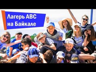 Лагерь ABC на Байкале