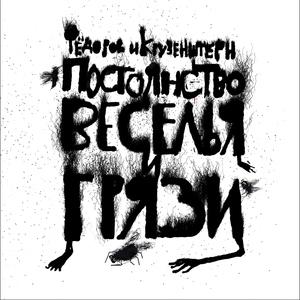 Постоянство веселья и грязи (feat. Крузенштерн и Пароход)