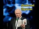 Анатолий Трушкин-Сборник шамана юмора.