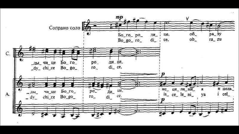 Ю. Фалик От святыя иконы (литургические песнопения)