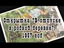 Открытка СССР. В отпуске в родной деревне. Художник В. Бескаравайный, 1957 год