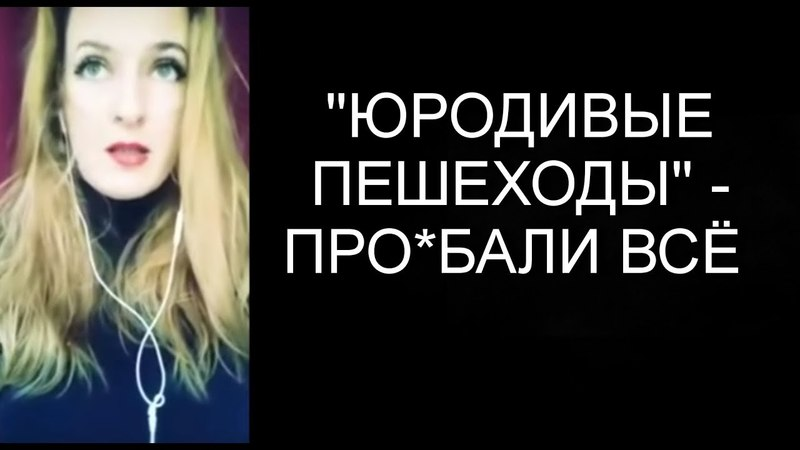 Блондинка о ЧМ 2018 и русском футболе бессмысленном и беспощадном